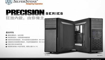 SilverStone Precision PS11
