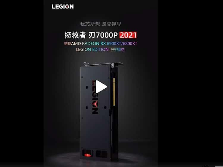 Lenovo RX 6000 Legion