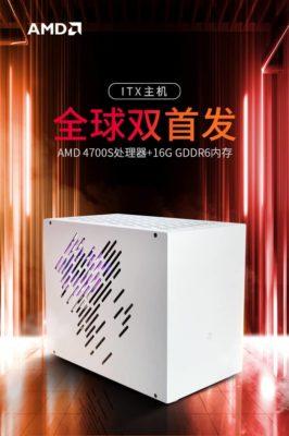 Ordinateur AMD 4700s