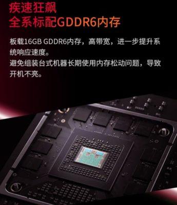 AMD SoC 4700s