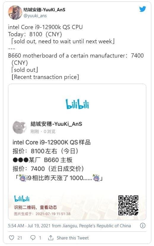 i9-12900k QS CPU
